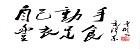 书法家夏国祥官方网站