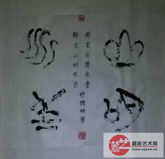 界上正在使用的象形文字 水族水书图片